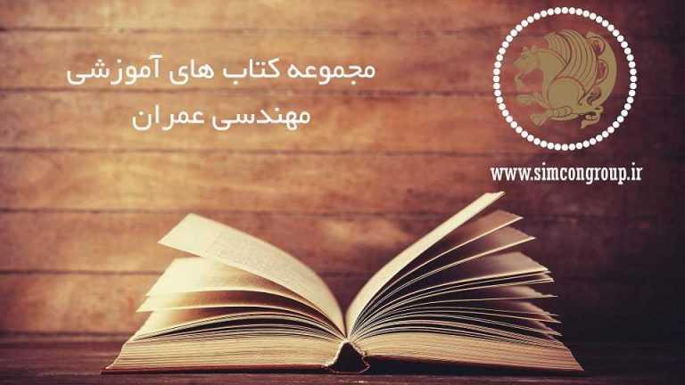 دانلود کتاب های آموزشی عمران