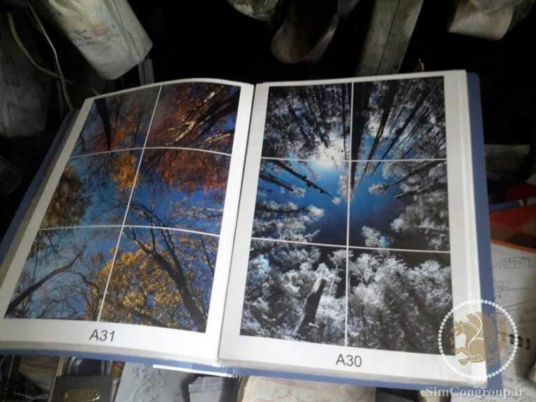 آلبوم طرح سقف آسمان مجازی