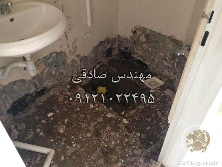 تخریب دستشویی ایرانی